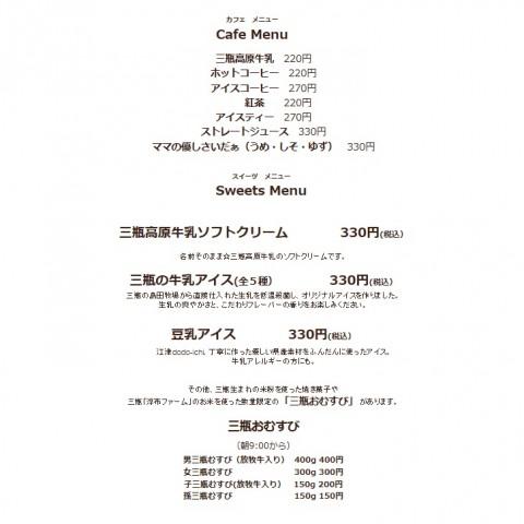 さんべ食堂CAFE