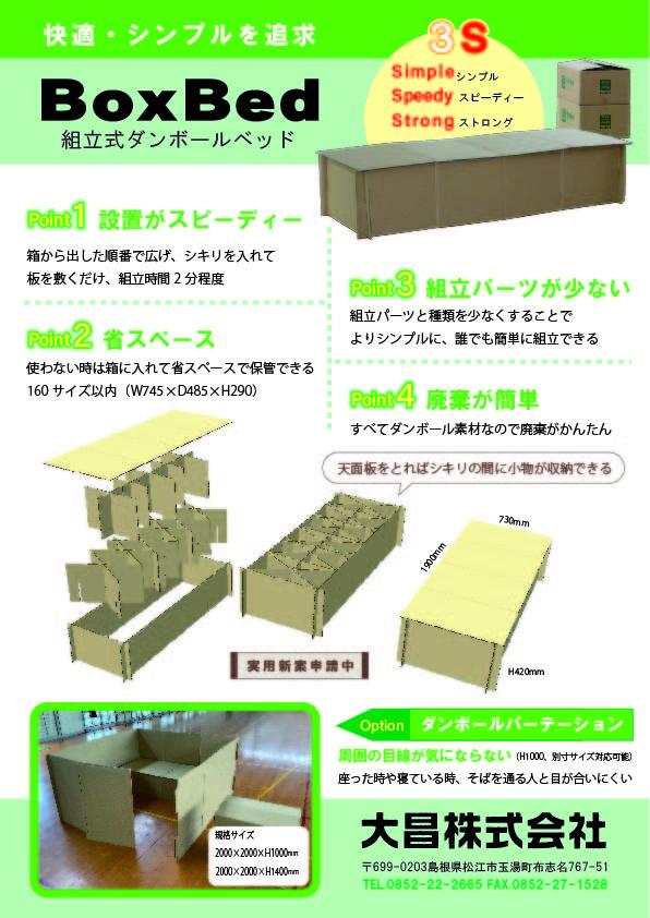 BOX BED チラシ